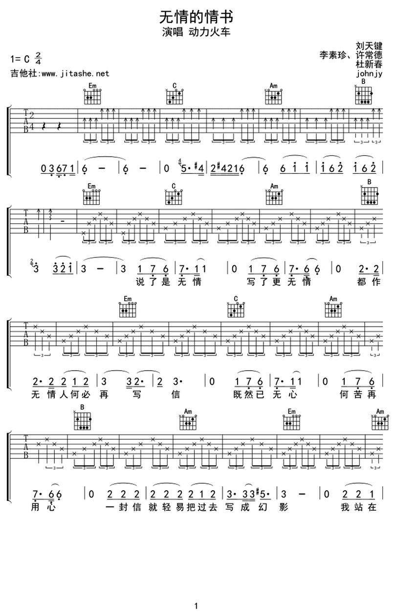 無情的情書-動力火車-图片吉他谱-0