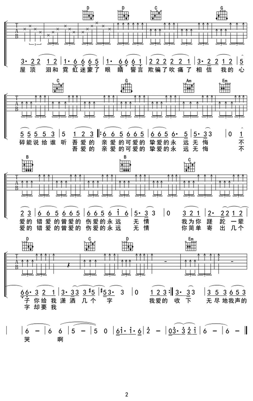 無情的情書-動力火車-图片吉他谱-1