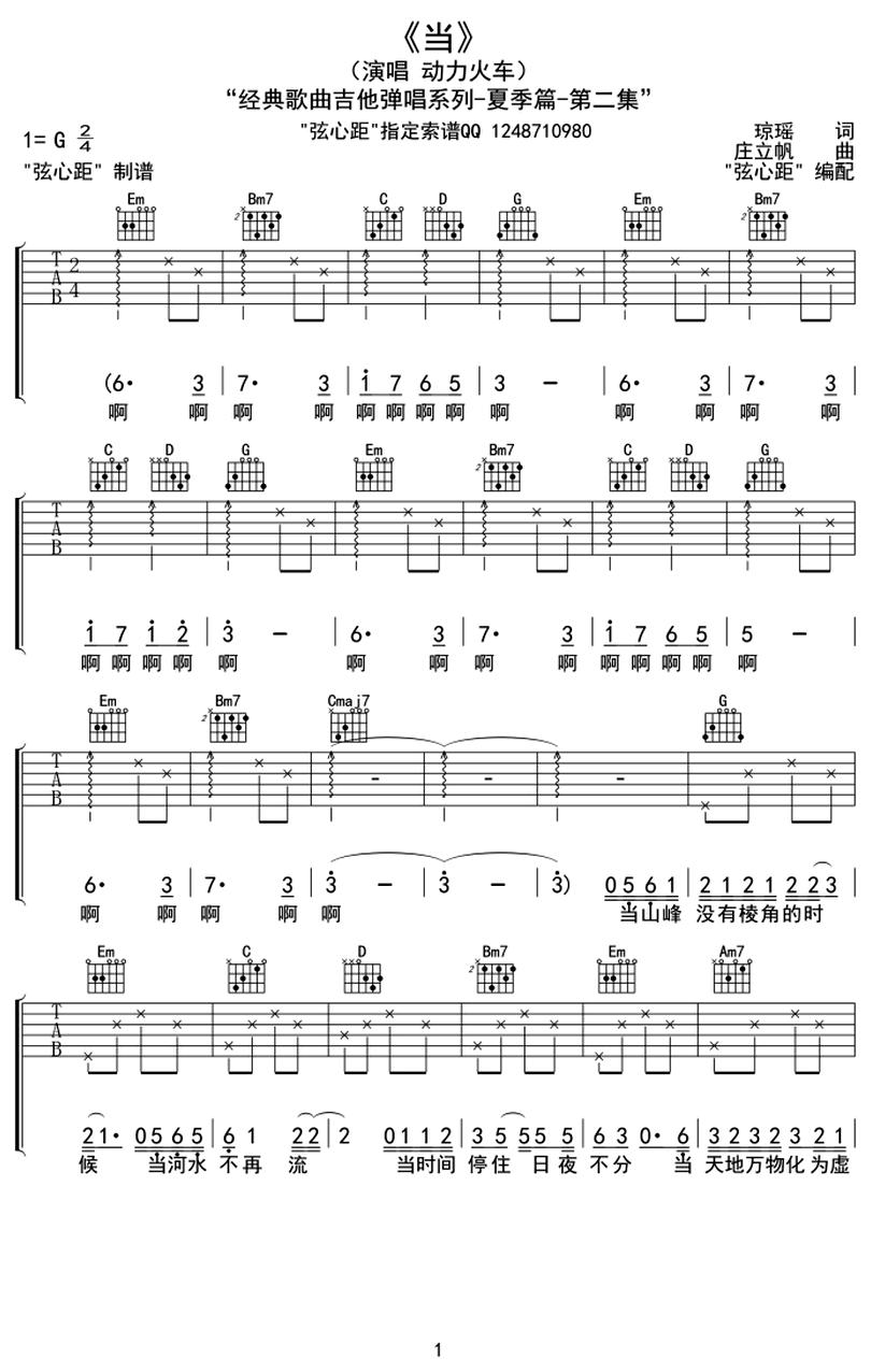 當-動力火車-图片吉他谱-0