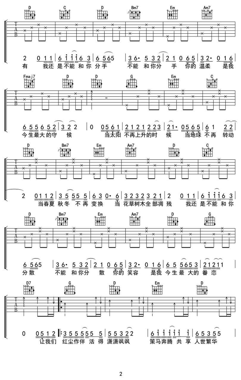 當-動力火車-图片吉他谱-1