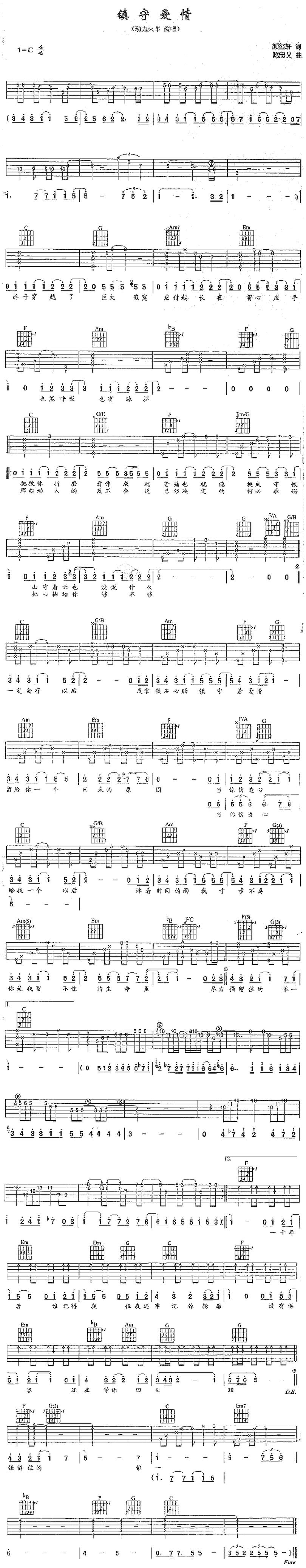 鎮守愛情-動力火車-图片吉他谱-0