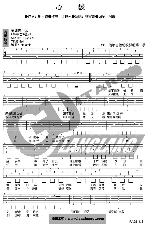 心酸-林宥嘉-图片吉他谱-0