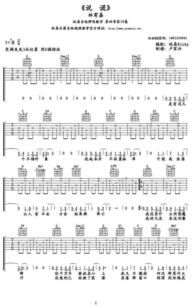 說謊-林宥嘉-图片吉他谱-0