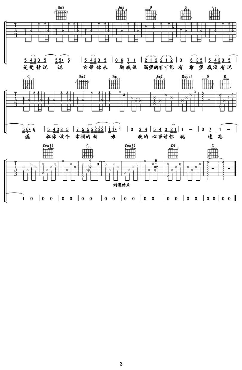 說謊-林宥嘉-图片吉他谱-2