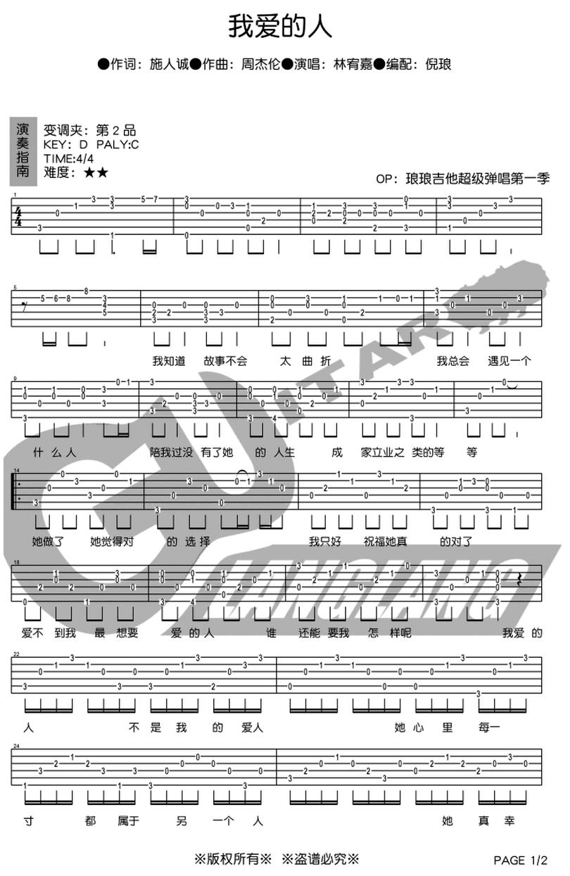 我愛的人-林宥嘉-图片吉他谱-0