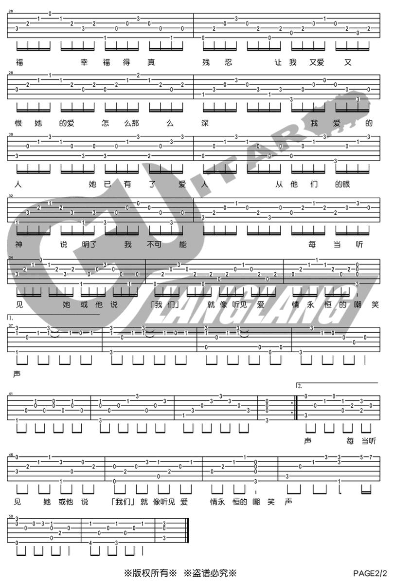 我愛的人-林宥嘉-图片吉他谱-1