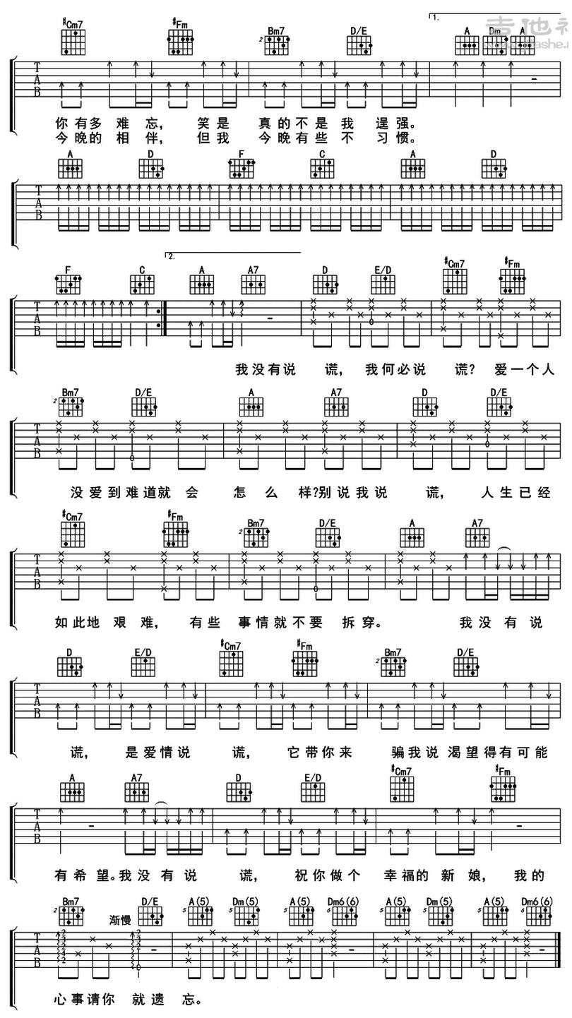 說謊-林宥嘉-图片吉他谱-1