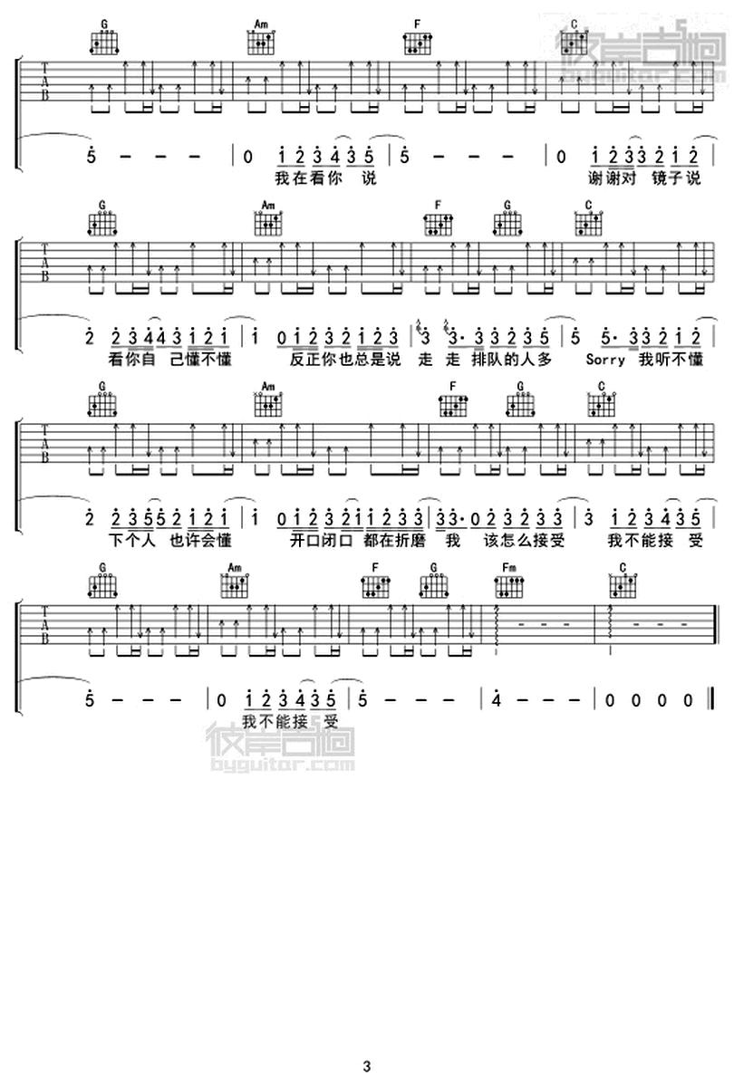 請說-林宥嘉-图片吉他谱-2