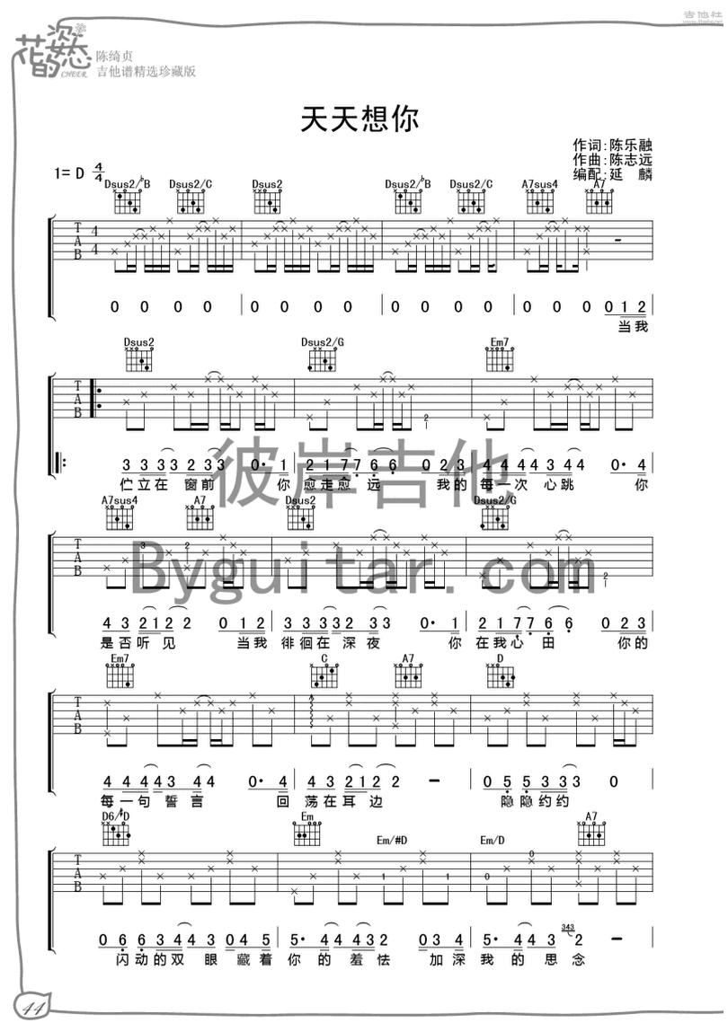 天天想你吉他谱教学_天天想你 - 陳綺貞 - 吉他谱 - Chord4