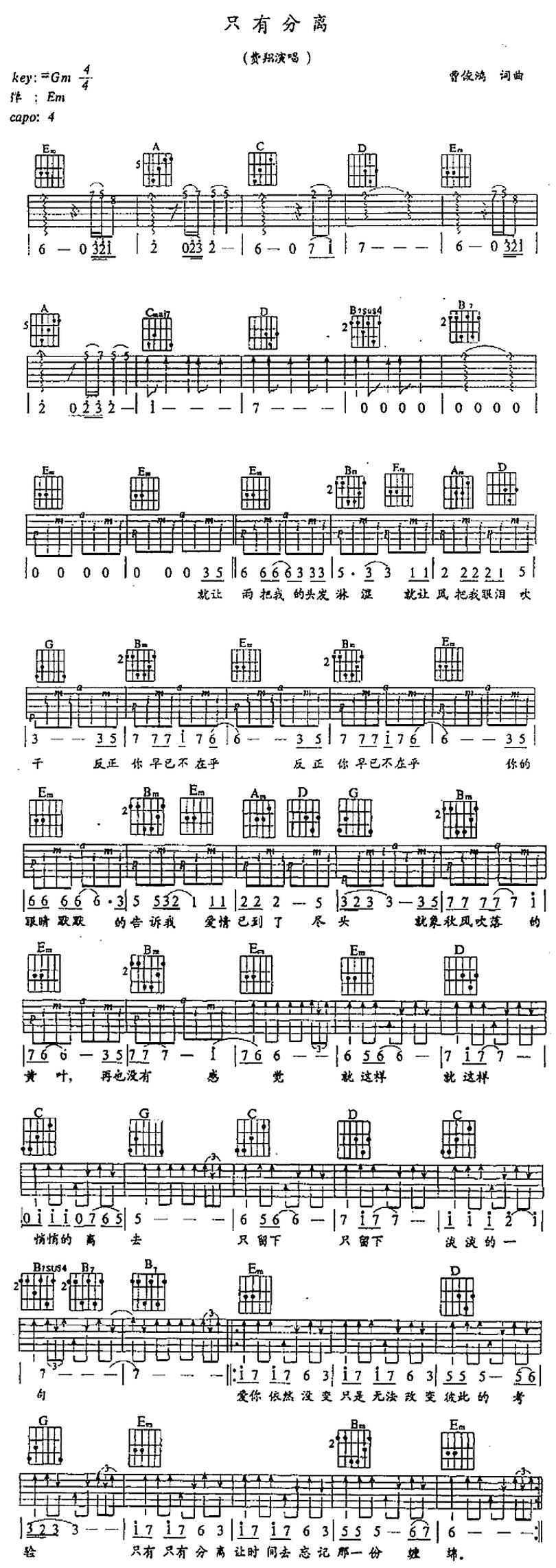 只有分離-費翔-图片吉他谱-0