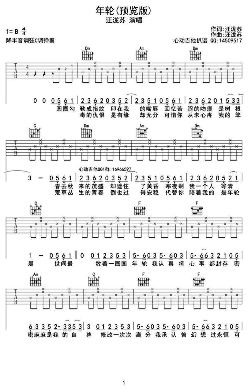 年輪-汪蘇瀧-图片吉他谱-0