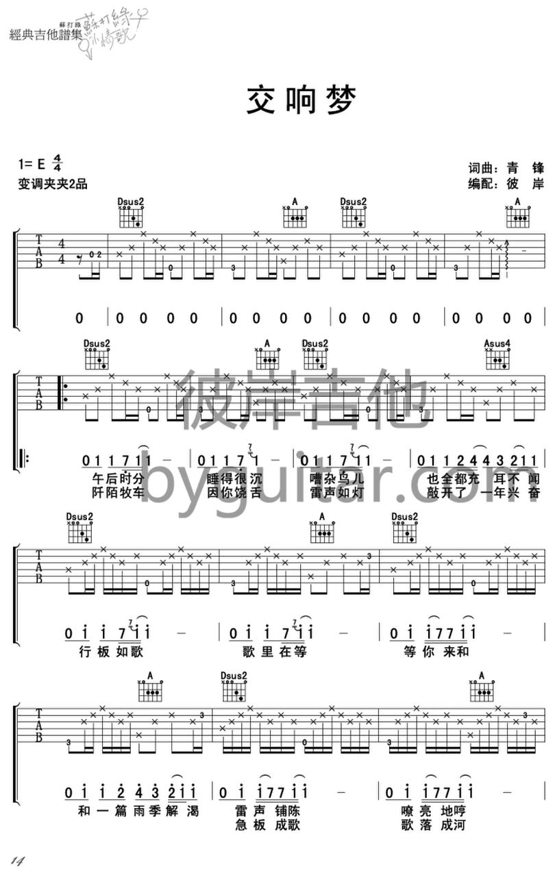 交響夢-蘇打綠-图片吉他谱-0