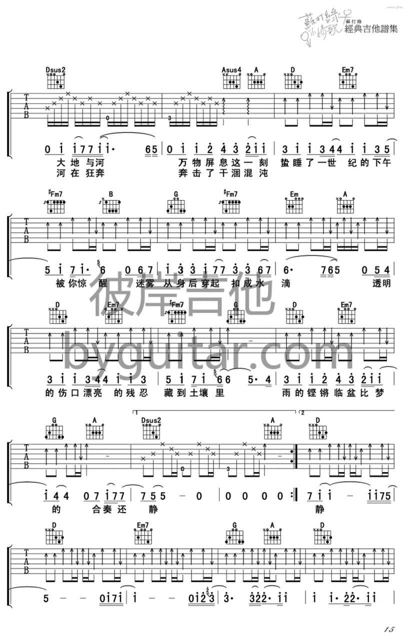 交響夢-蘇打綠-图片吉他谱-1