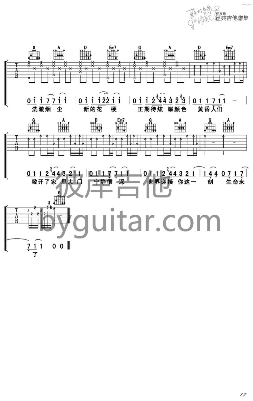 交響夢-蘇打綠-图片吉他谱-3