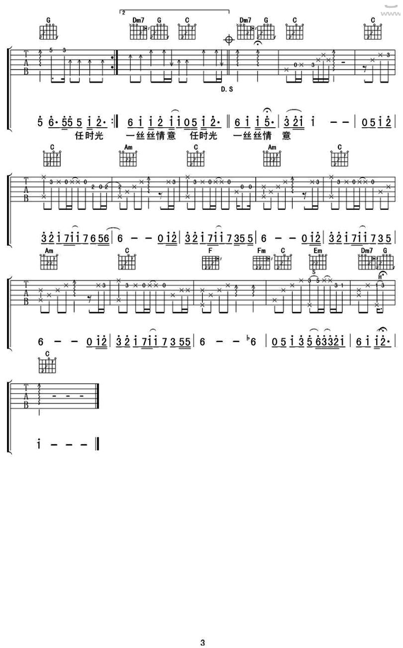 我只在乎你-蘇打綠-图片吉他谱-2