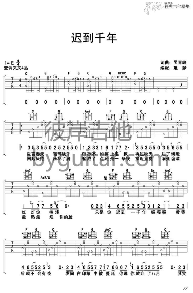 遲到千年-蘇打綠-图片吉他谱-0