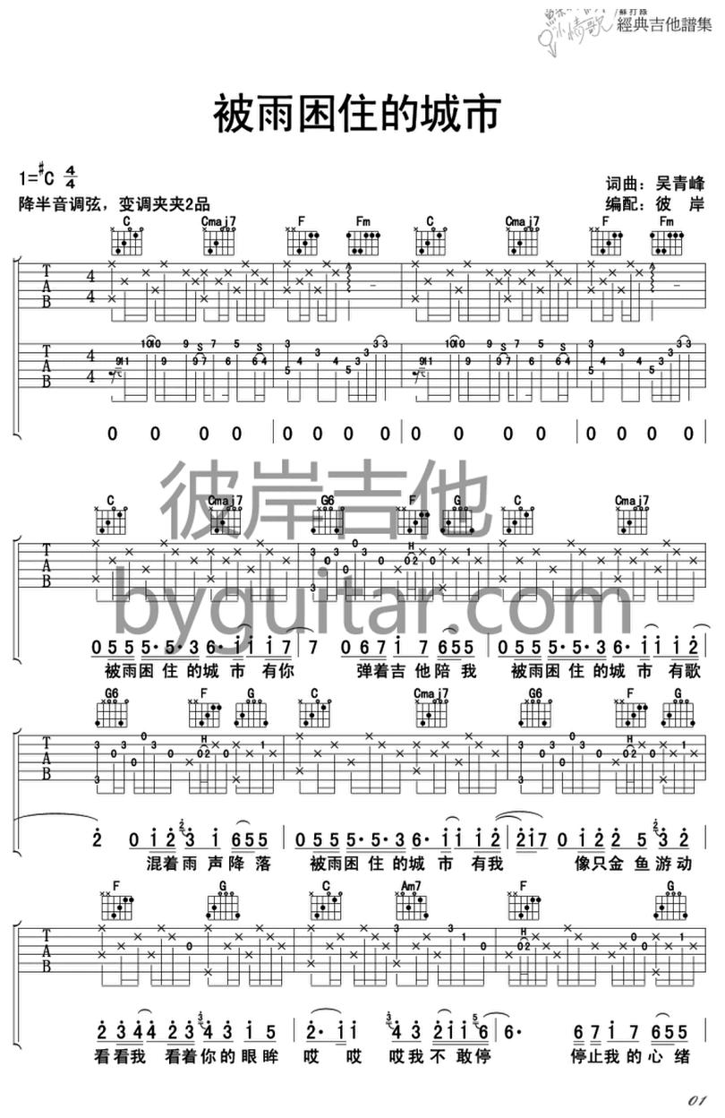 被雨困住的城市-蘇打綠-图片吉他谱-0