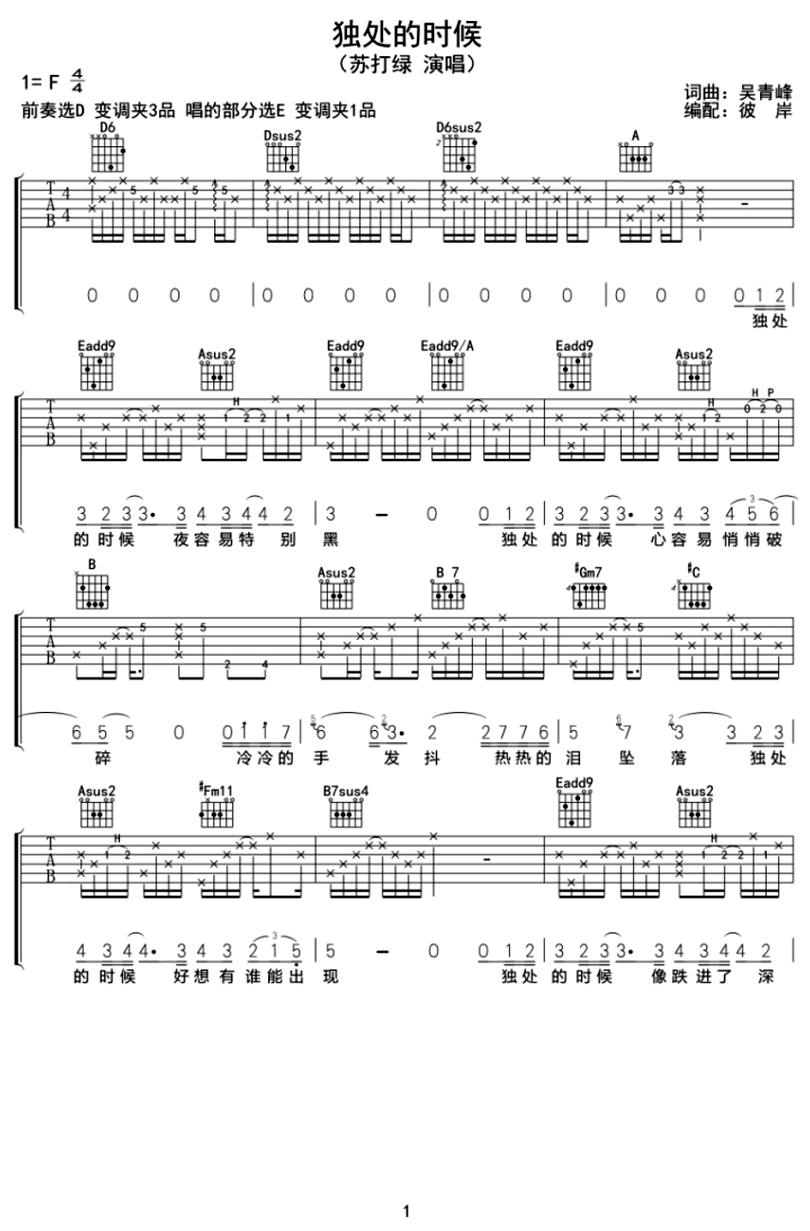 獨處的時候-蘇打綠-图片吉他谱-0