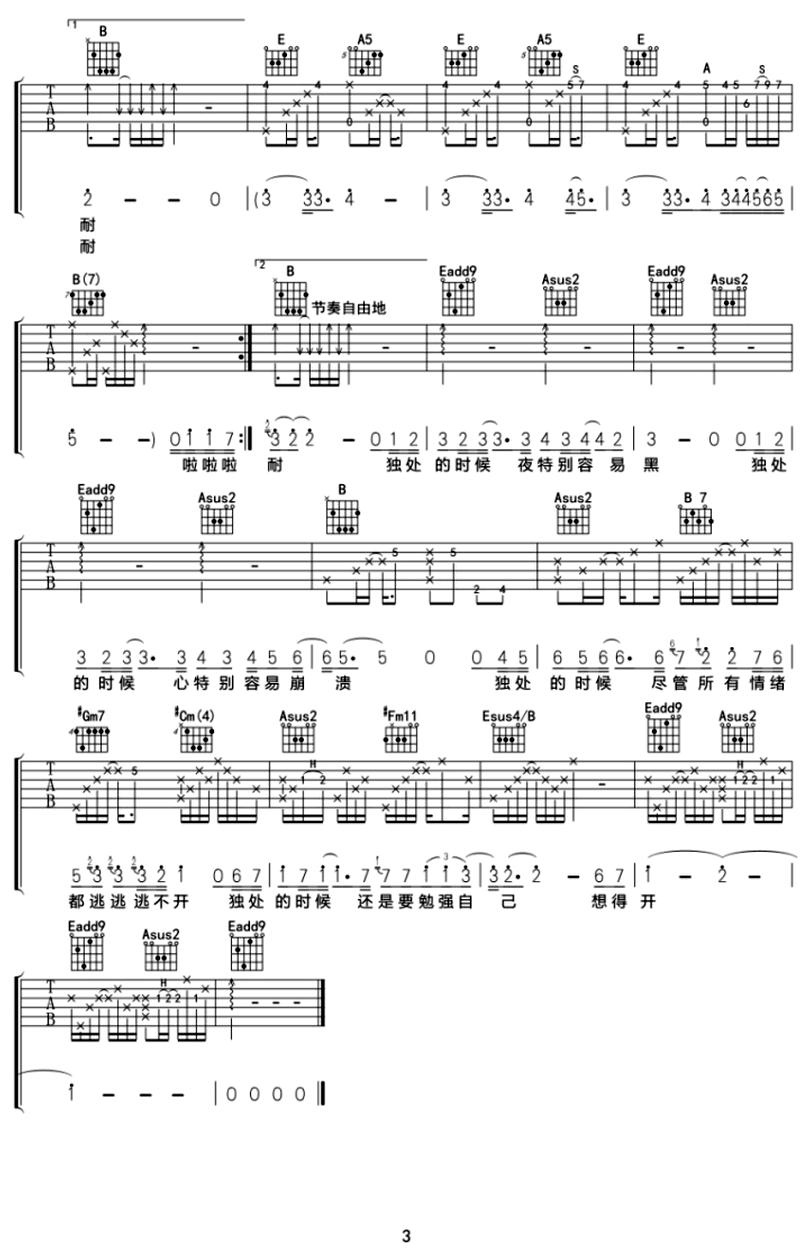 獨處的時候-蘇打綠-图片吉他谱-2