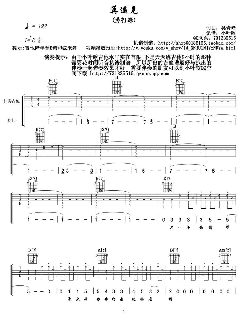 再遇見-蘇打綠-图片吉他谱-0