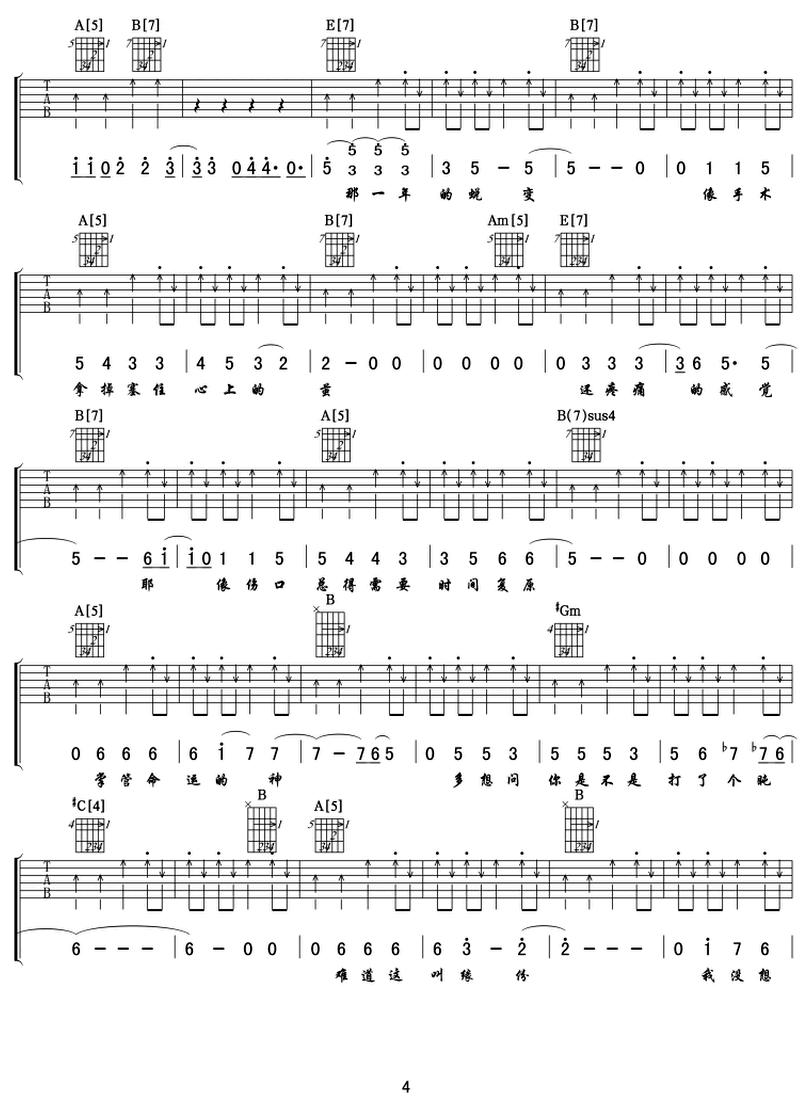 再遇見-蘇打綠-图片吉他谱-3