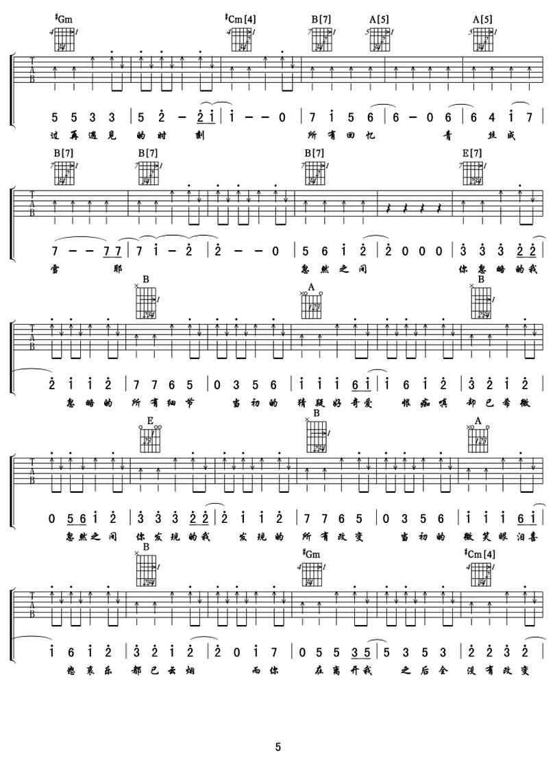 再遇見-蘇打綠-图片吉他谱-4