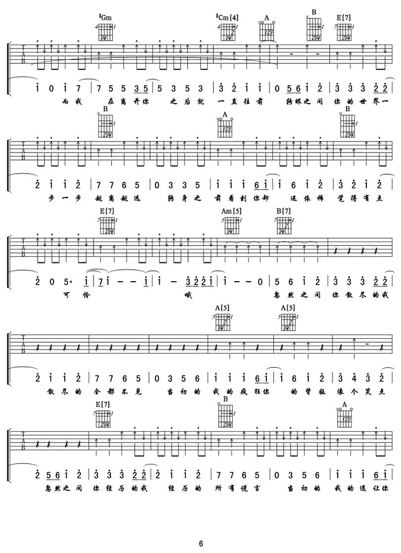 再遇見-蘇打綠-图片吉他谱-5
