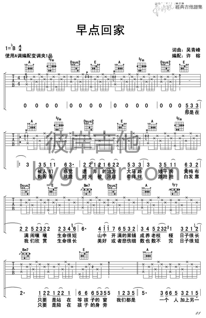早點回家-蘇打綠-图片吉他谱-0
