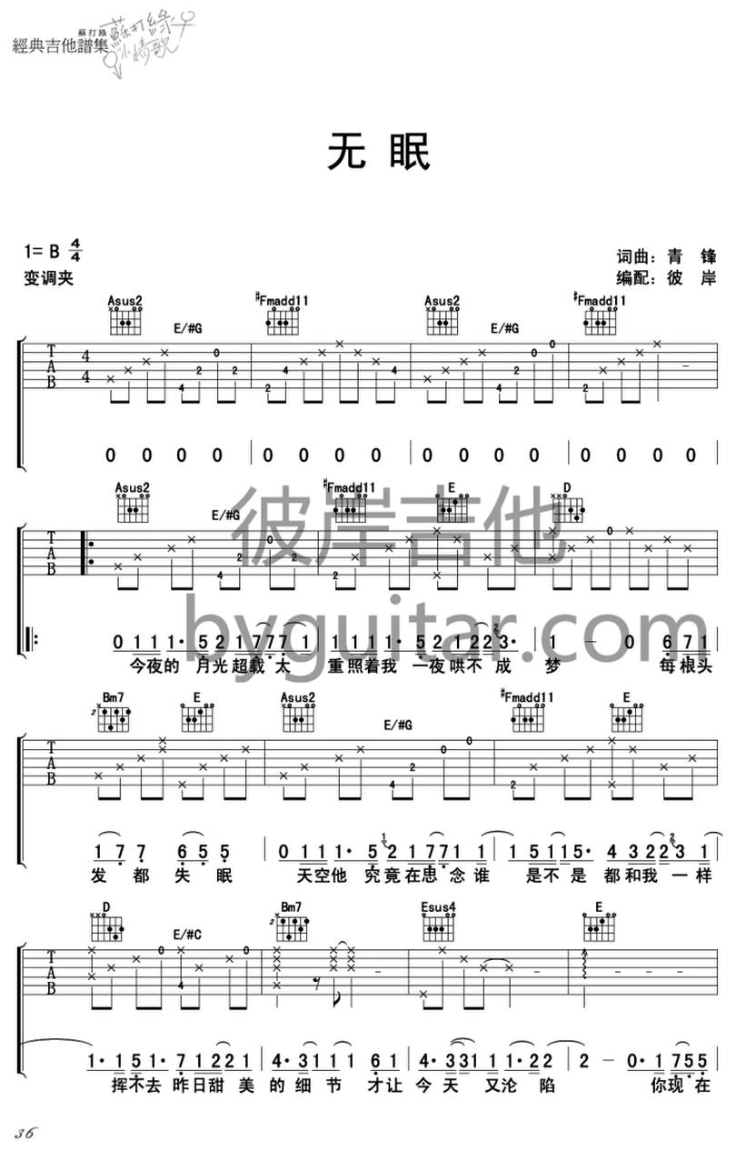 無眠-蘇打綠-图片吉他谱-0