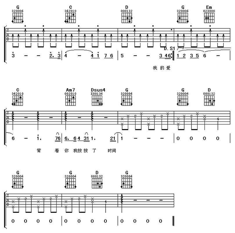 揹着你-蘇打綠-图片吉他谱-2