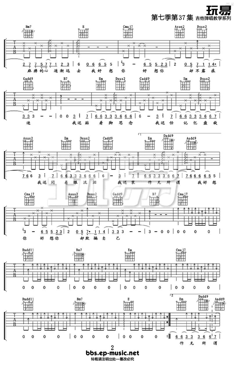 我好想你-蘇打綠-图片吉他谱-1