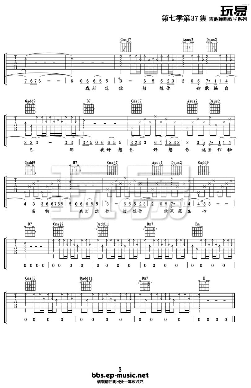 我好想你-蘇打綠-图片吉他谱-2
