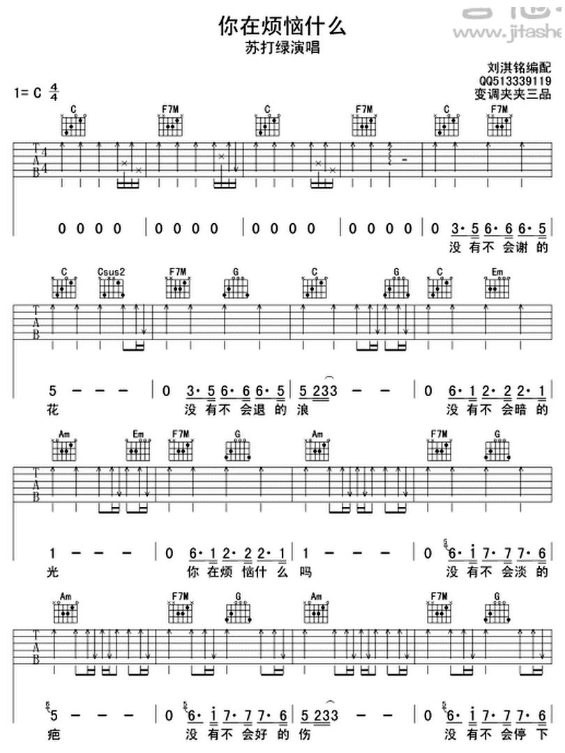 你在煩惱什麼-蘇打綠-图片吉他谱-0