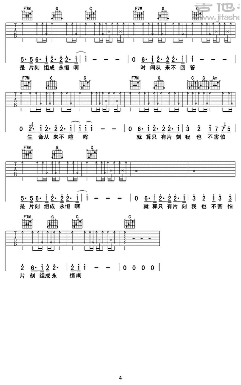 你在煩惱什麼-蘇打綠-图片吉他谱-3