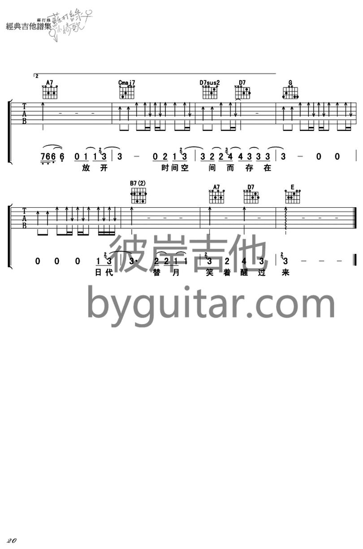 融雪之前-蘇打綠-图片吉他谱-2