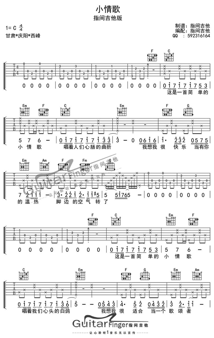 小情歌-蘇打綠-图片吉他谱-0
