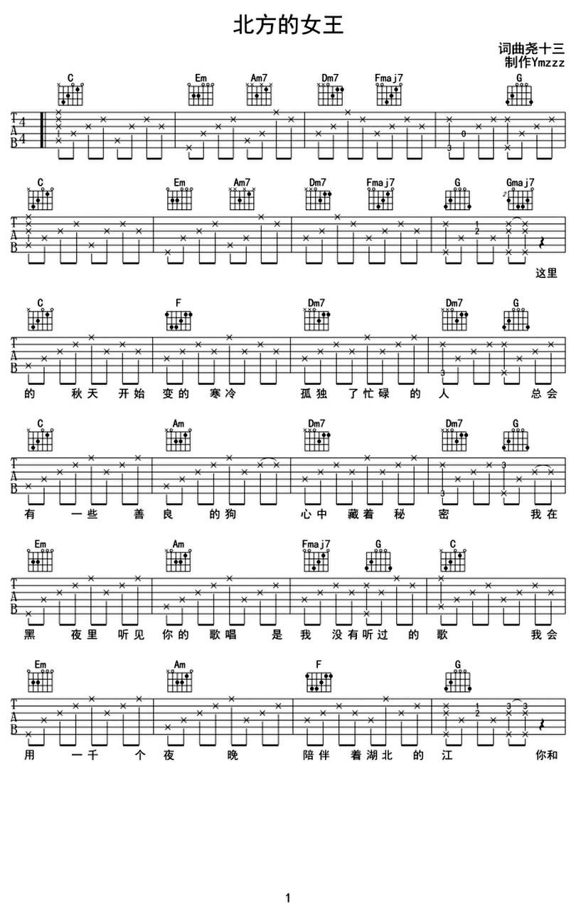 北方女王-堯十三-图片吉他谱-0