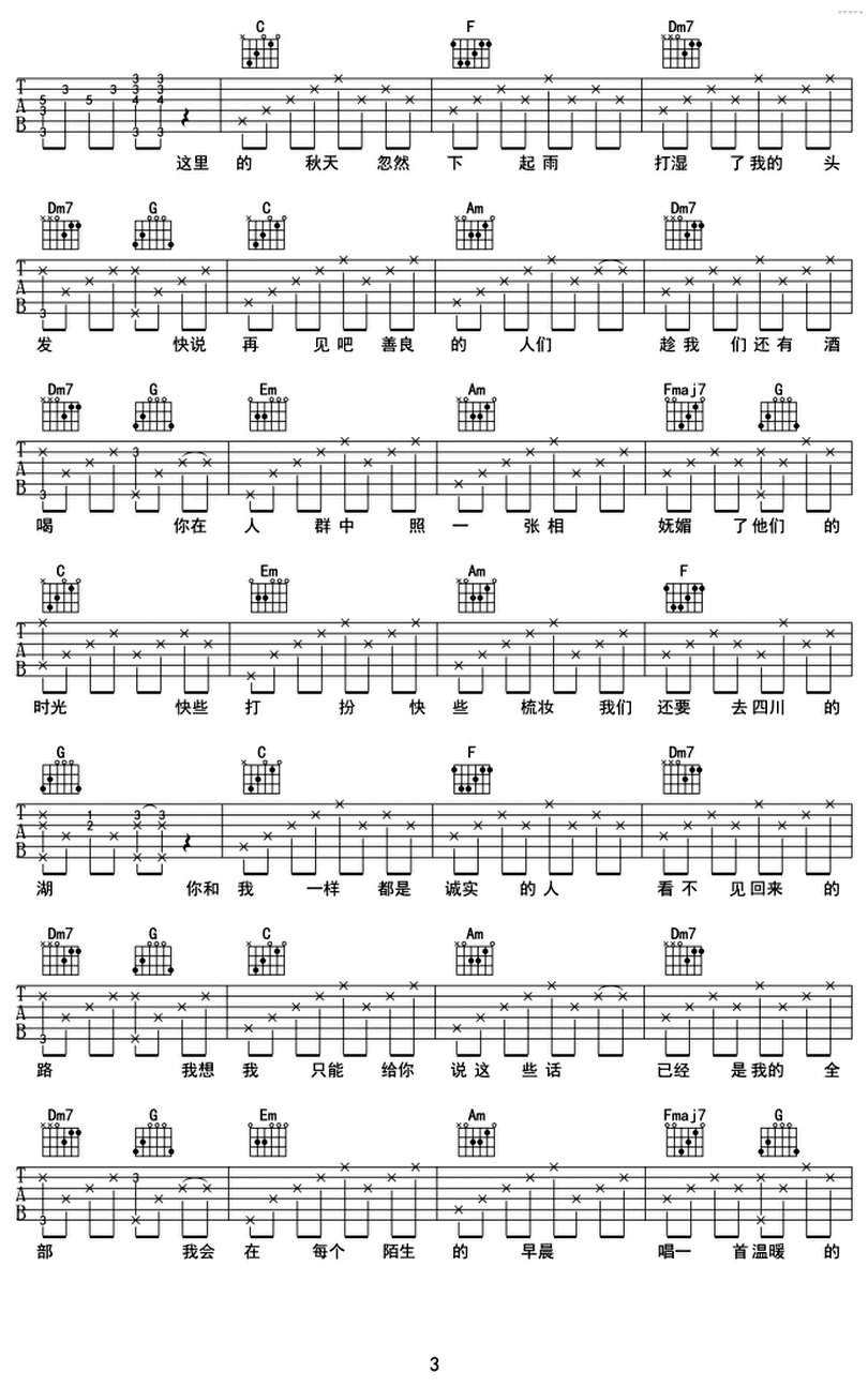 北方女王-堯十三-图片吉他谱-2