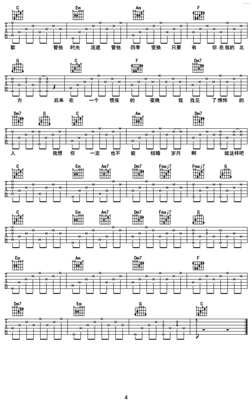 北方女王-堯十三-图片吉他谱-3