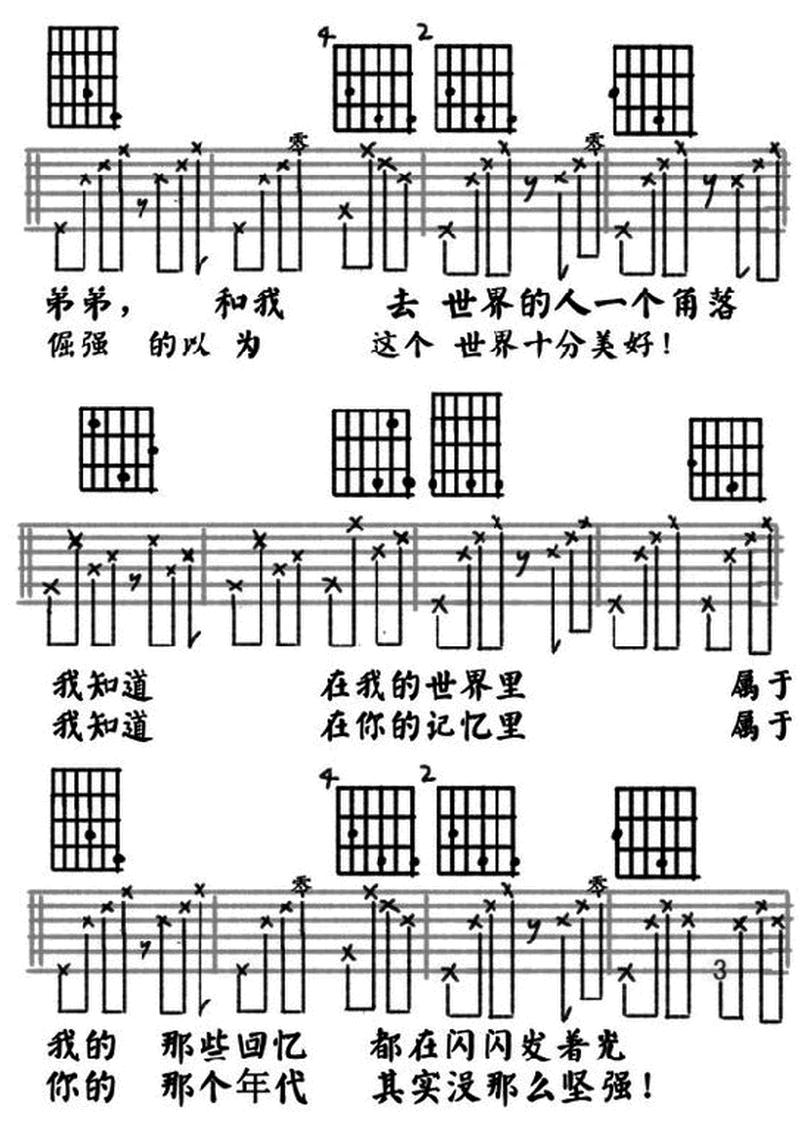 他爸的-堯十三-图片吉他谱-1