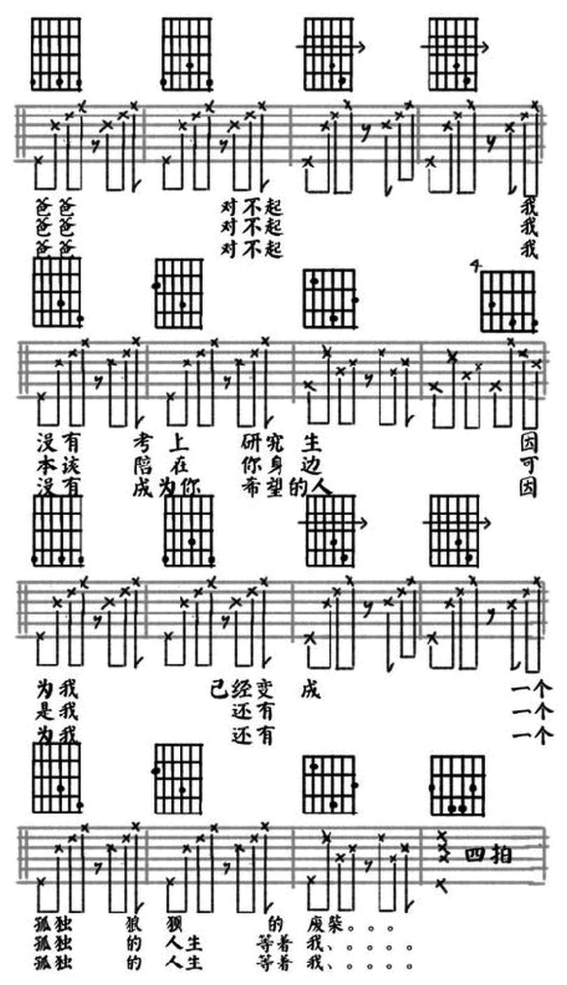他爸的-堯十三-图片吉他谱-2
