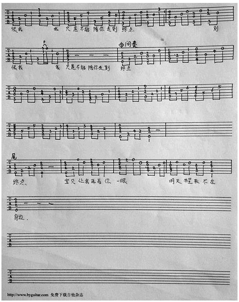 寶貝說再見-堯十三-图片吉他谱-1
