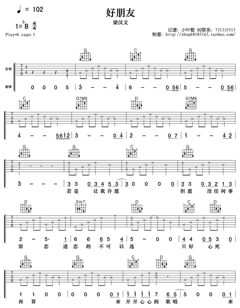 好朋友-樑漢文-图片吉他谱-0