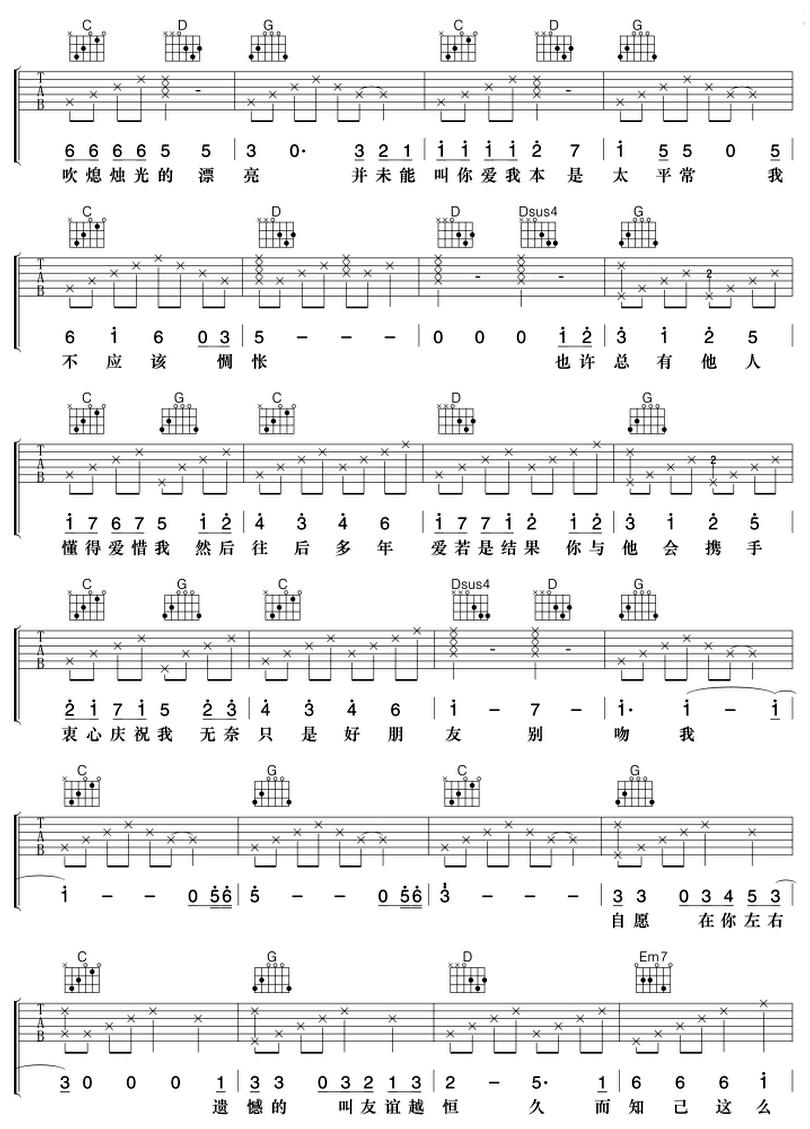 好朋友-樑漢文-图片吉他谱-1