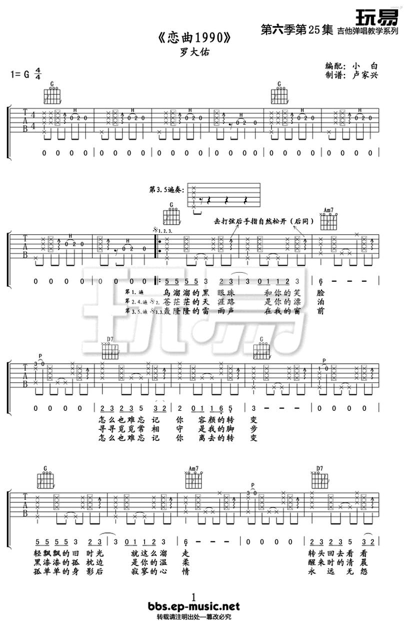 戀曲1990-羅大佑-图片吉他谱-0