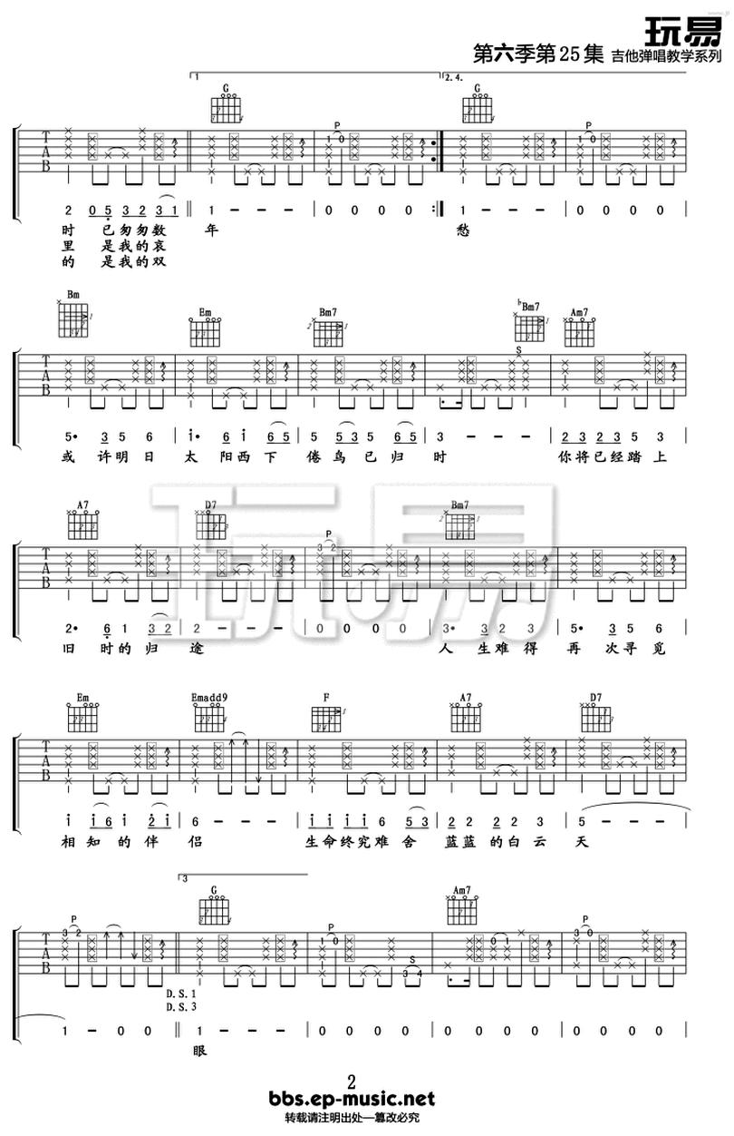 戀曲1990-羅大佑-图片吉他谱-1