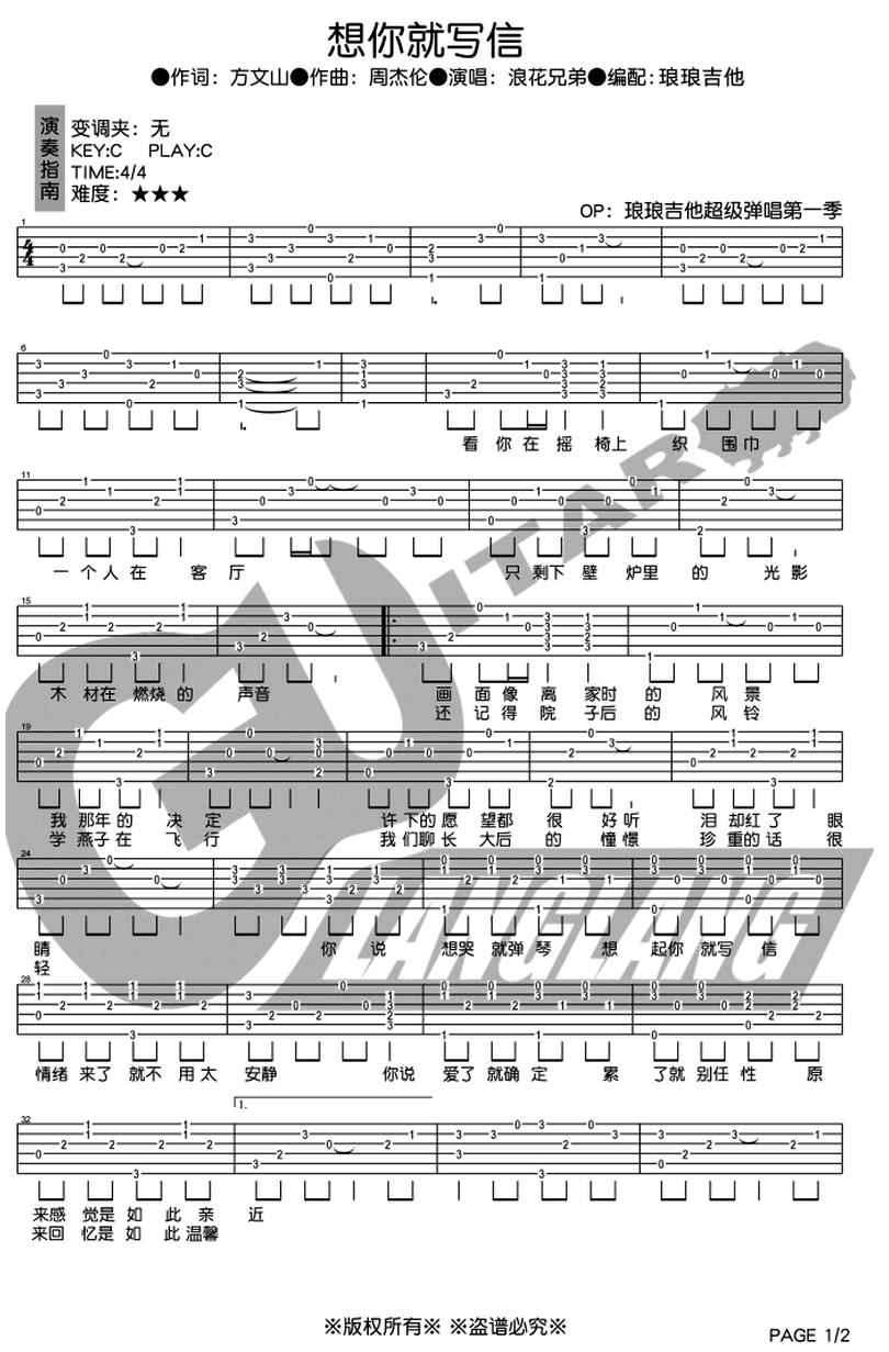 想你就寫信-浪花兄弟-图片吉他谱-0