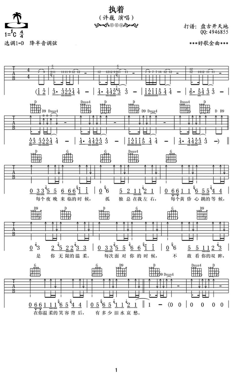 執着-許巍-图片吉他谱-0