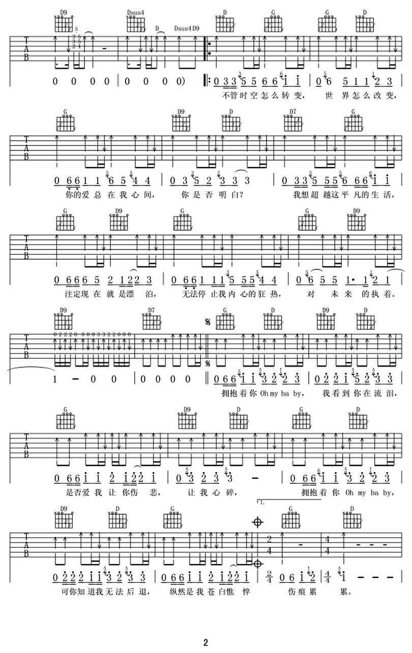 執着-許巍-图片吉他谱-1