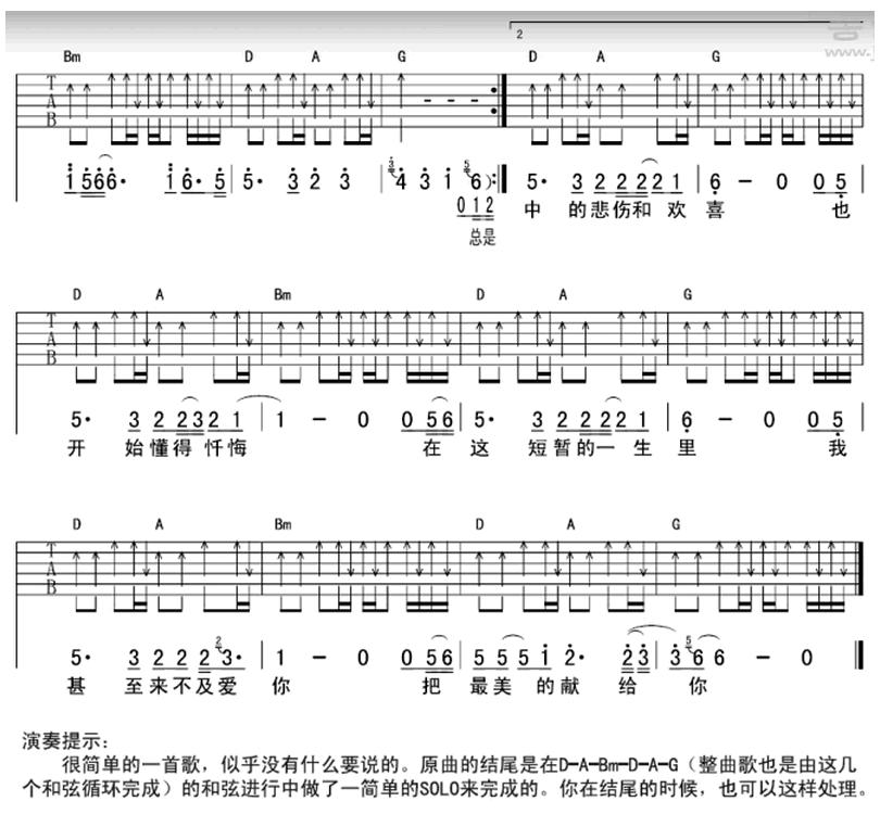 我們-許巍-图片吉他谱-2